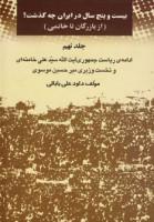 بیست و پنج سال در ایران چه گذشت؟ 9
