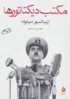 مکتب دیکتاتورها