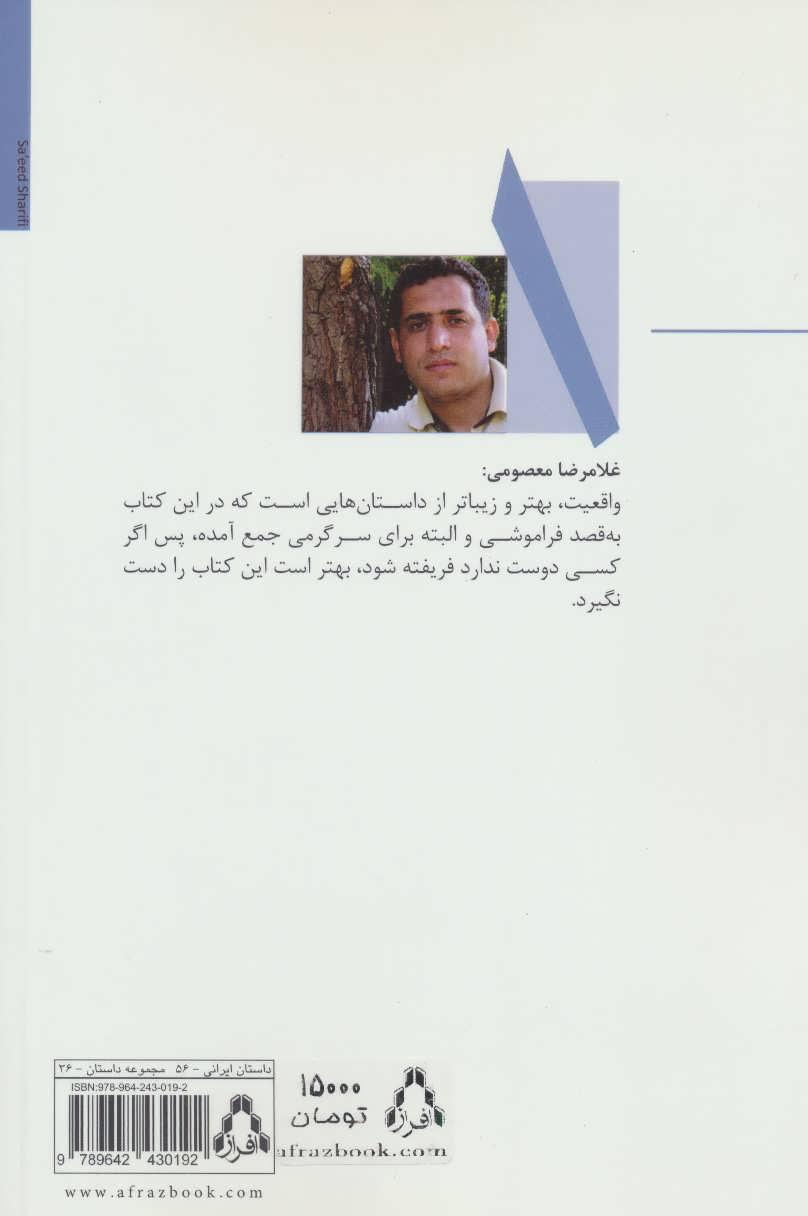 شیفت شب (داستان امروز ایرانی 9)
