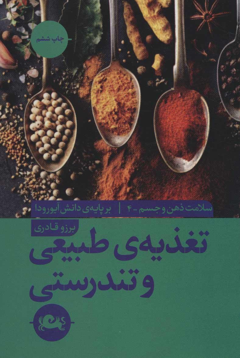 تغذیه ی طبیعی و تندرستی (بر پایه ی دانش آیورودا)،(سلامت ذهن و جسم 4)
