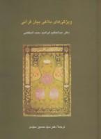 ویژگی های بلاغی بیان قرآنی (دانش های قرآنی)