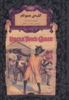 رمانهای جاویدان جهان11 (کلبه ی عمو تام)،(لب طلایی)