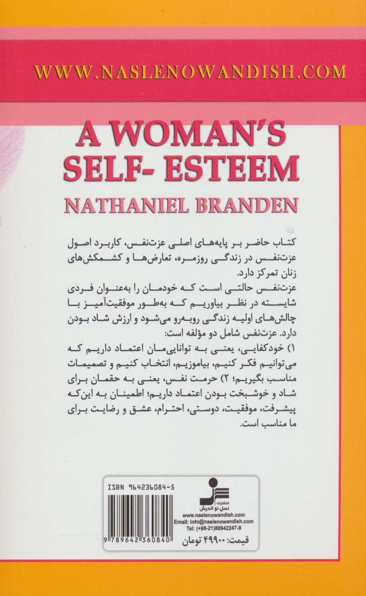 عزت نفس در زنان
