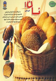 دنیای هنر نان 1