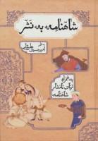 شاهنامه به نثر (به همراه زنان نامدار شاهنامه)