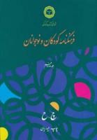 فرهنگنامه کودکان و نوجوانان12 (چ-ح)