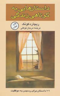 ایران نگین پرفروغ (2زبانه،گلاسه،باقاب)