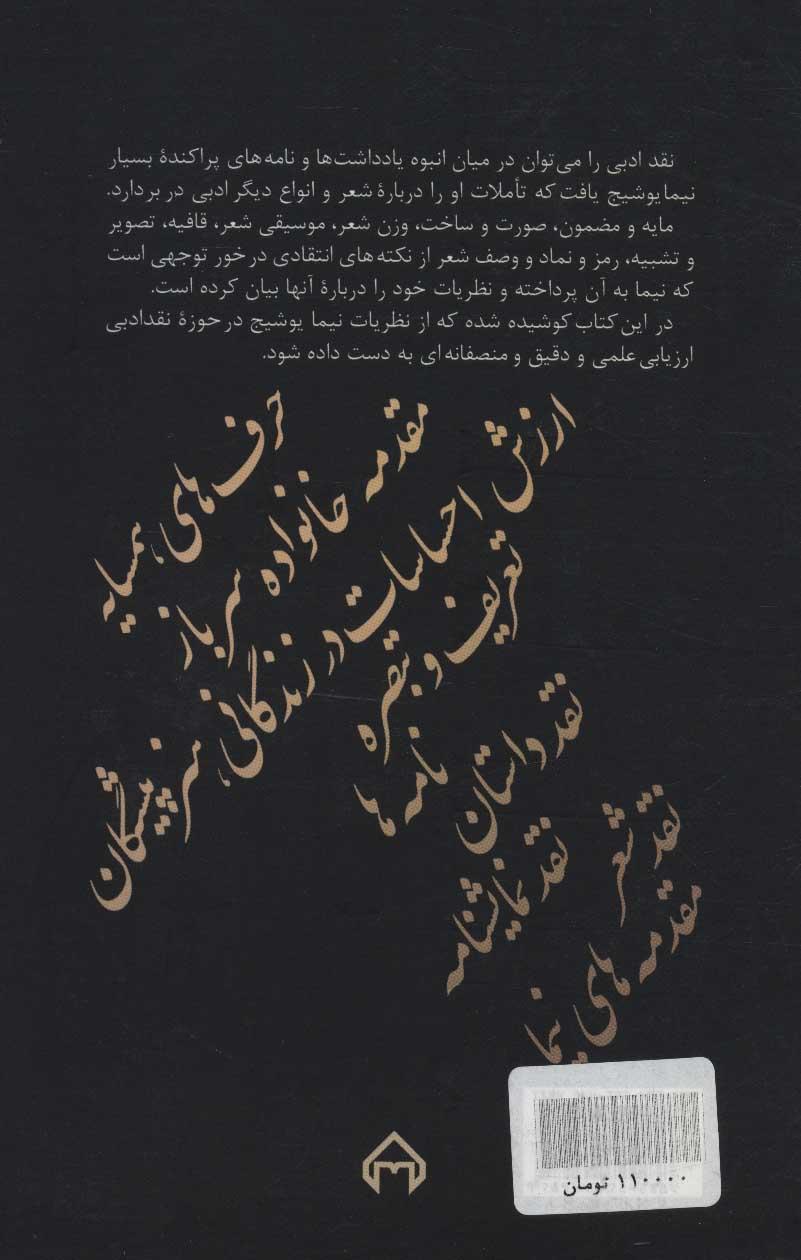 نیما یوشیج و نقد ادبی