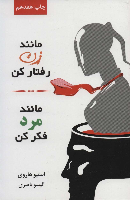 مانند زن رفتار کن،مانند مرد فکر کن