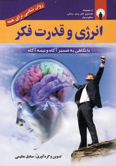 انرژی و قدرت فکر (روان شناسی برای همه)