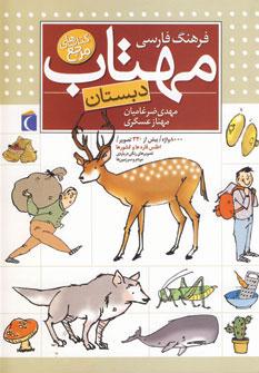 فرهنگ فارسی مهتاب (دبستان)