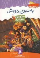 سرزمین سحرآمیز26 (به سوی دوبش)