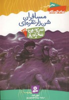 سرزمین سحرآمیز28 (مسافران شن زار نقراه ای)