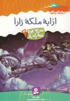 سرزمین سحرآمیز30 (ارابه ملکه زارا)