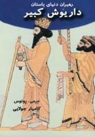 داریوش کبیر (رهبران دنیای باستان)