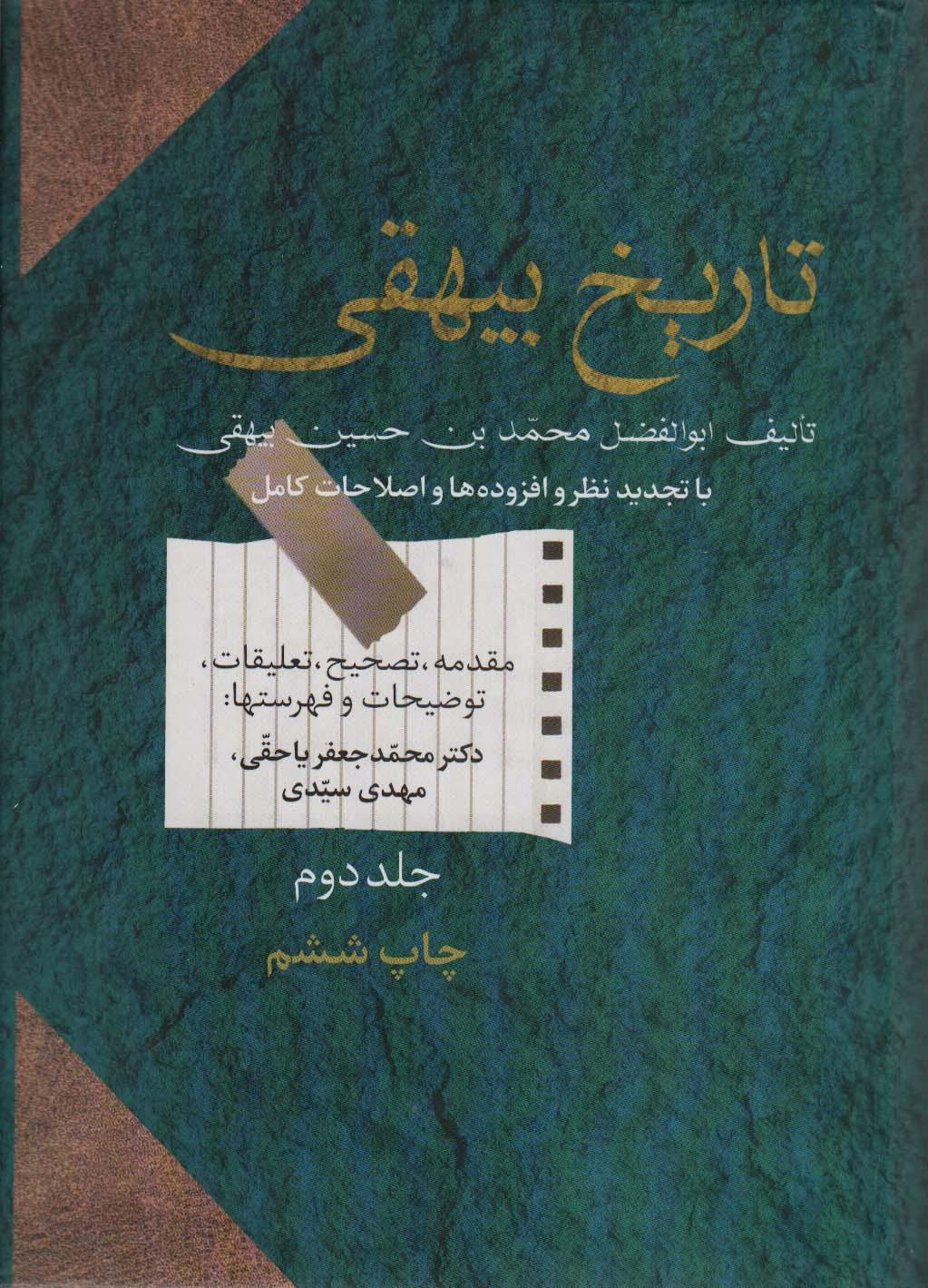 تاریخ بیهقی (2جلدی)