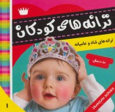 ترانه های کودکان 1 (ترانه های شاد و عامیانه)،(گلاسه)