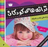ترانه های کودکان 2 (ترانه های شاد و عامیانه)،(گلاسه)