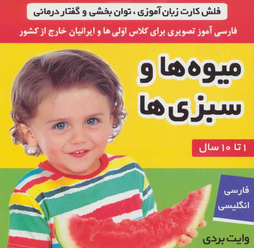 فلش کارت میوه ها و سبزی ها (وایت بردی تصویری برای کلاس اولی ها)،(2زبانه،گلاسه)