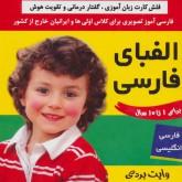 فلش کارت الفبای فارسی (وایت بردی فارسی آموز تصویری برای کلاس اولی ها)،(2زبانه،گلاسه)