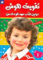 تقویت هوش 1 (اولین کتاب مهد کودک من)،(گلاسه)
