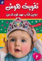 تقویت هوش 2 (اولین کتاب مهد کودک من)،(گلاسه)