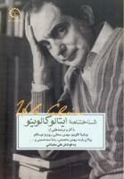 شناختنامه ایتالو کالوینو