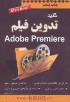 کلید تدوین فیلم (پریمیر)،همراه با دی وی دی