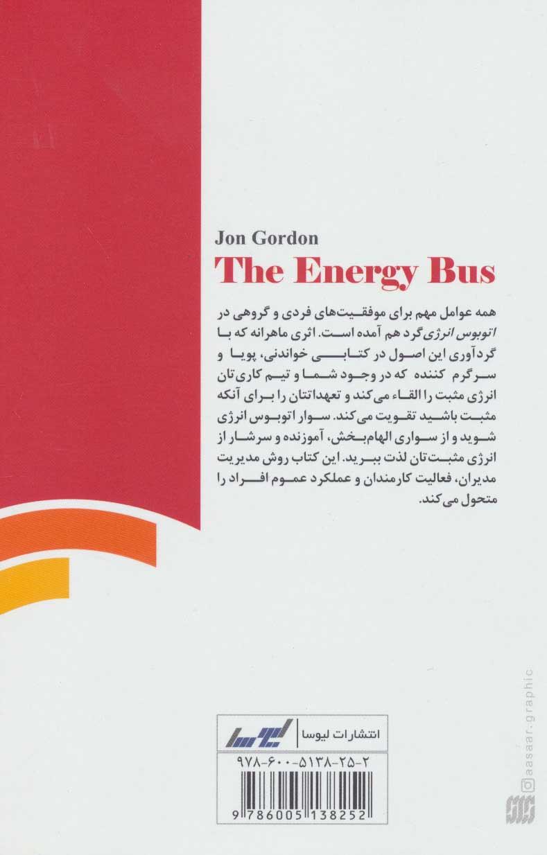 اتوبوس انرژی (مهارت های زندگی)