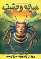 سایه وحشت 1 (چرا از زنبورها می ترسم)