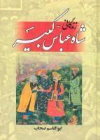زندگانی شاه عباس کبیر