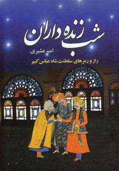 شب زنده داران (2جلدی) (راز و رمزهای سلطنت شاه عباس کبیر)،(2جلدی)