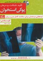کلید شناخت و درمان پوکی استخوان:ایده هایی درخشان برای سلامت کامل بدن و روان (کلید سلامتی 4)