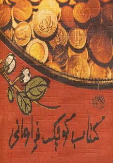 کتاب کوچک فراوانی