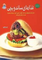 دنیای هنر غذاهای ساندویچی،(گلاسه)