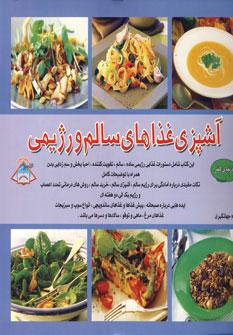 دنیای هنر آشپزی غذاهای سالم و رژیمی (گلاسه)