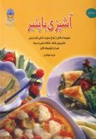 دنیای هنر آشپزی با پنیر