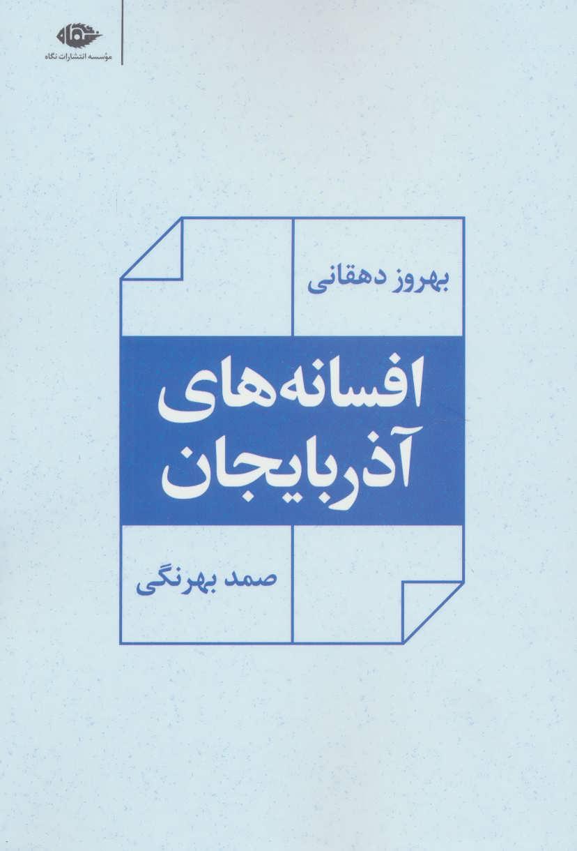 افسانه های آذربایجان