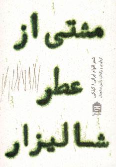 مشتی از عطر شالیزار (شعر اقوام ایرانی:گیلکی)