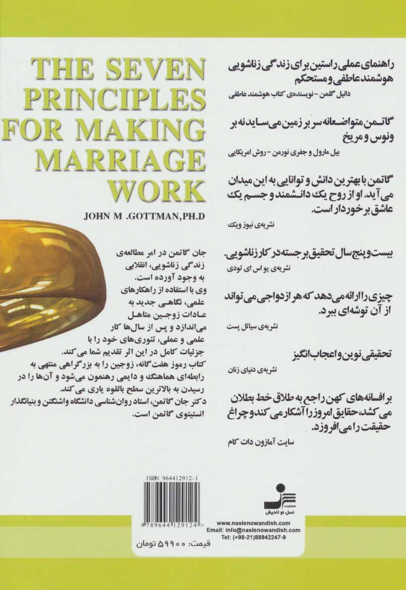 هفت رمز ازدواج های موفق