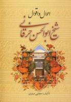 احوال و اقوال شیخ ابوالحسن خرقانی