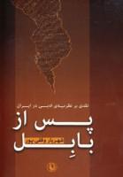 پس از بابل (نقدی بر نظریه ی ادبی در ایران)