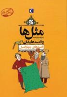 مجموعه مثل ها و قصه هایشان (4جلدی)