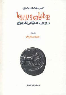 یونانیان و بربرها (15جلدی)