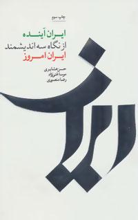 ایران آینده از نگاه سه اندیشمند ایران امروز