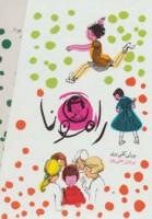 مجموعه رامونا (8جلدی،باقاب)