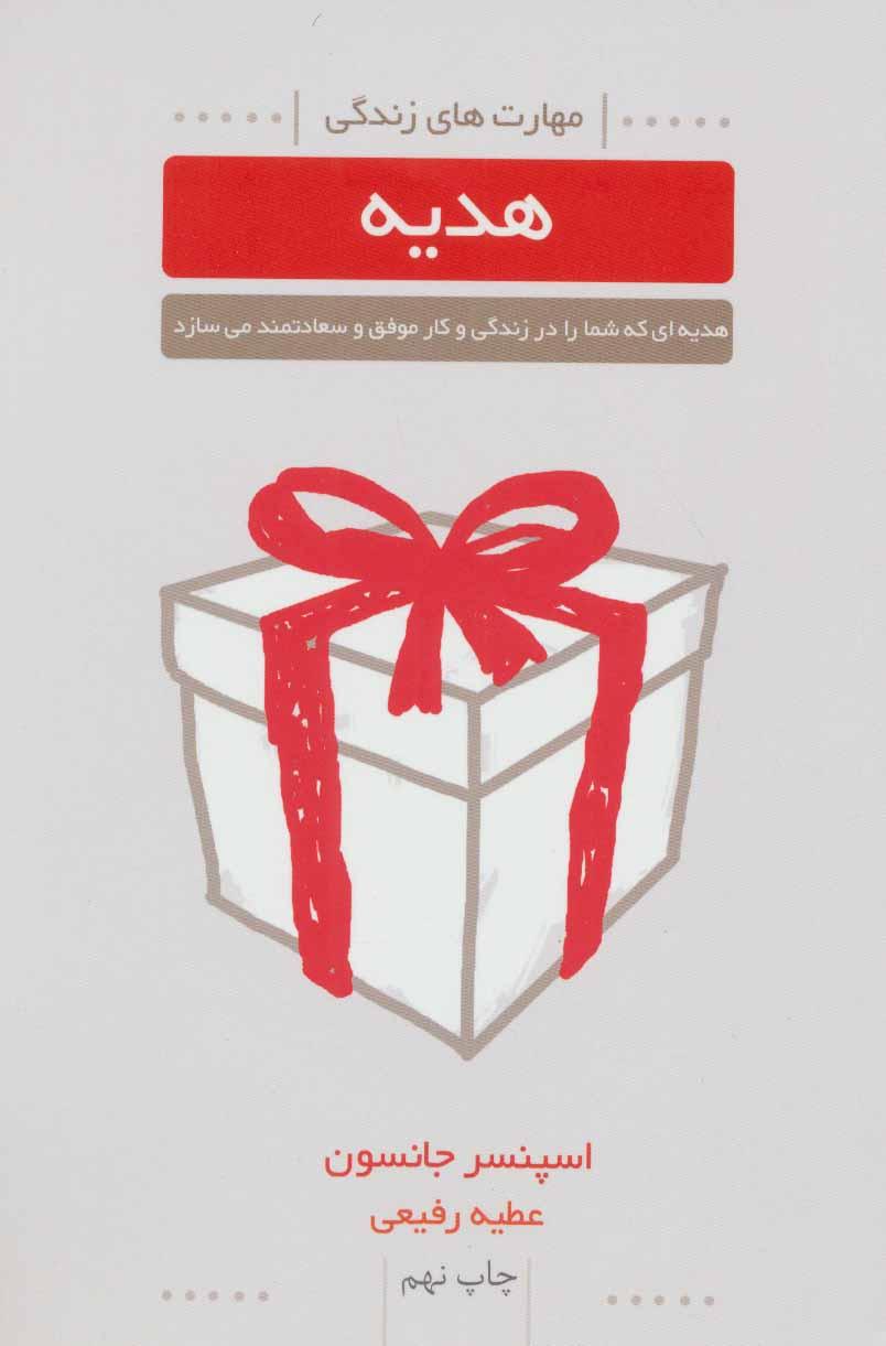 هدیه (هدیه ای که شما را در زندگی و کار موفق و سعادتمند می سازد)،(مهارت های زندگی)