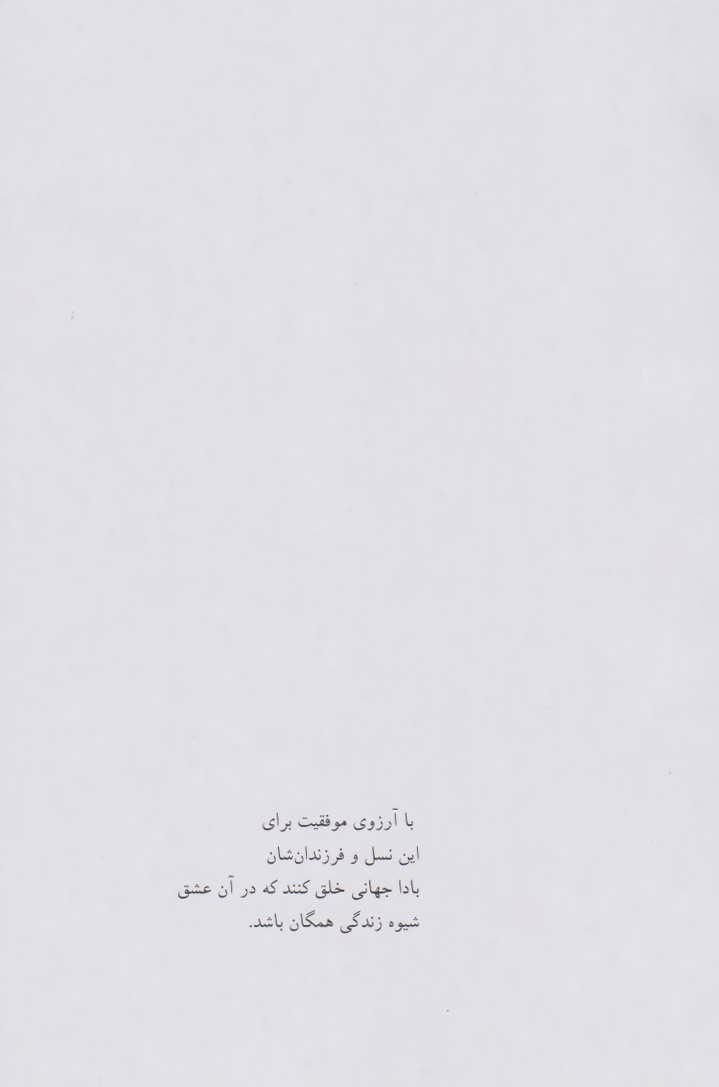 پنج زبان عشق 7 (وقتی عشق شیوه زندگی است)
