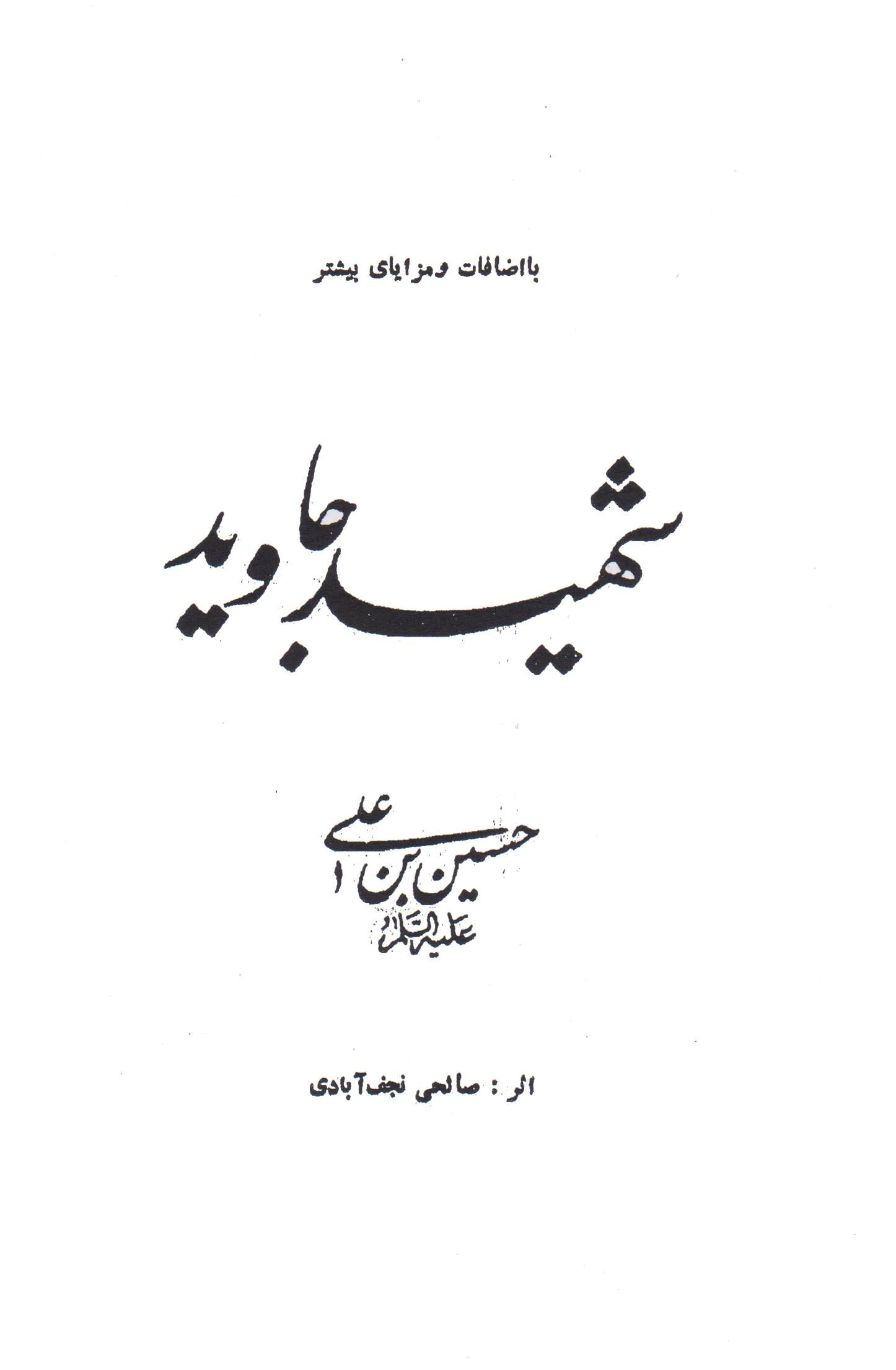 شهید جاوید (درباره فلسفه قیام امام حسین (ع))
