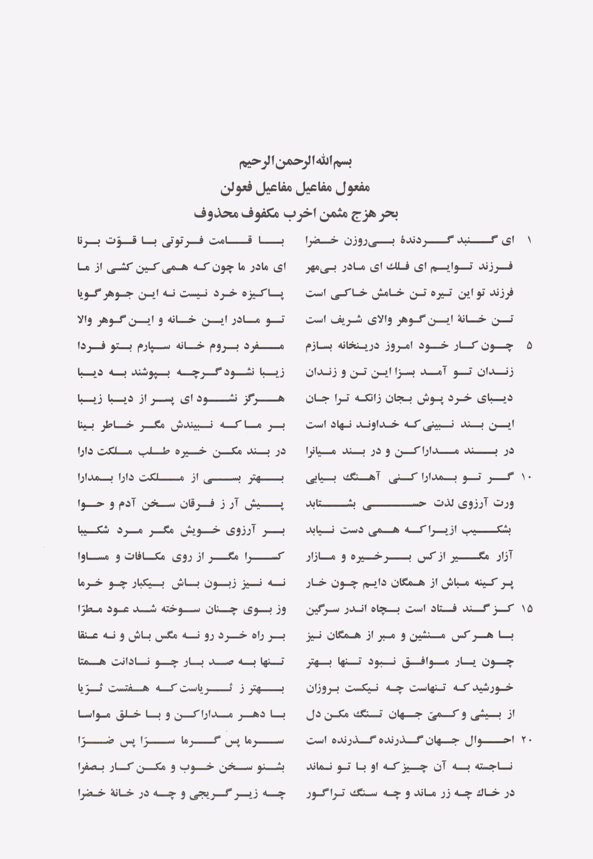 دیوان اشعار ناصر خسرو قبادیانی